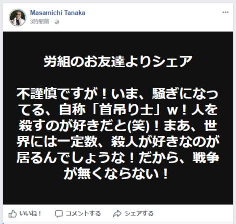 モリカケ告発団体代表「自称 首吊り士w!人を殺すのが好きだと(笑)!」FBで事件を嘲笑する投稿