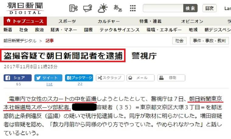 朝日新聞記者を盗撮で逮捕、女性のスカートの中は捏造できない!朝日のジャーナリズム魂に胸が熱くなる!