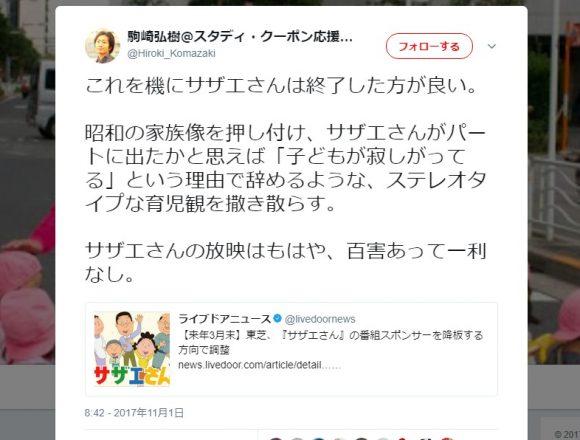 駒崎弘樹さん「サザエさんは終了した方が良い、ステレオタイプな育児観だ」←高須院長が許しません