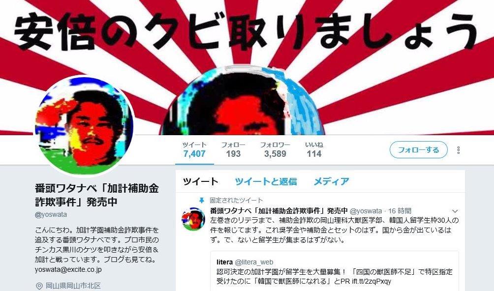 黒川敦彦の関係者「番頭ワタナベ」が韓国人を差別する投稿で批判殺到、これでも野党は黒川を頼るのか?