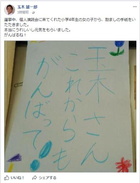 立憲民主党・逢坂誠二議員が小学生?の手紙を実名で晒して炎上させる「おおま、げんぱつダメ!!」玉木