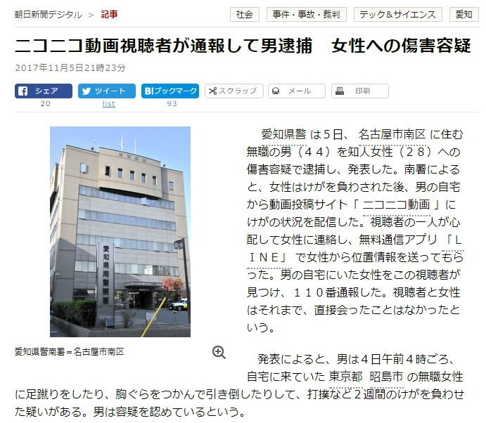 朝日新聞が名誉棄損「ニコニコ動画に足蹴りされた女性」はフェイクニュース、こっそり書き換え絶賛逃亡中