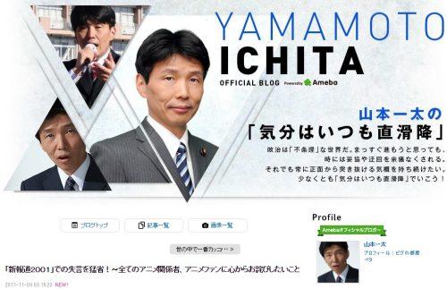 山本一太議員「座間の事件はアニメの影響」発言を謝罪、小野田きみ議員「オタクに媚びた謝罪ではない」