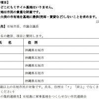 署名は粉飾か?石垣島陸自配備反対署名に同一名多数、市民団体「精査しないで!」不正を把握していた?