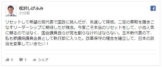 辞任した小池百合子の悪口を早速披露、希望の党・松沢成文「失速して降板、期待したが残念もう頼らない」