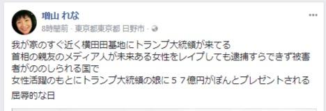 福島瑞穂らの言い訳が見苦しい「イヴァンカ基金に57億円」の誤報に釣られた面々がコチラ増山