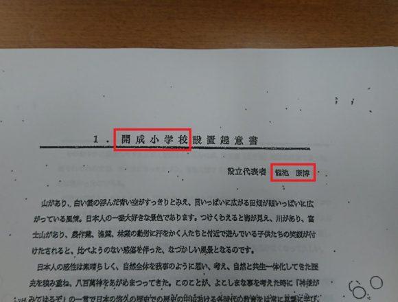 速報!野党終了か?森友の設置趣意書に安倍晋三記念小学院の名称は無かった?和田政宗議員がコピーを公開