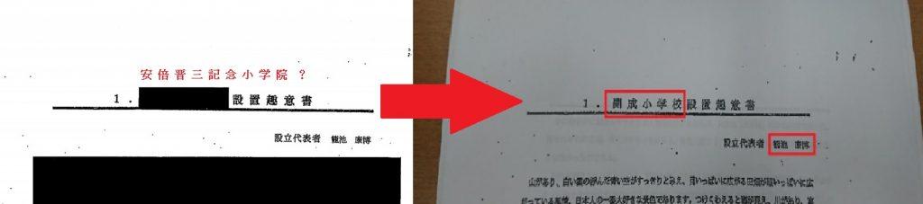 デマ情報速報ドットコム「麻生太郎は嘘つき!安倍晋三記念小学校は朝日新聞が報じてる!」←爆笑www