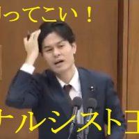 希望・柚木議員が質問中10回も髪をフワッとかきあげる!髪を切れば質問時間がもっと確保できるとの指摘