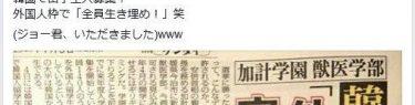 差別?暴言「韓国人留学生を全員生き埋めに」モリカケ追及団体代表が今治獣医学部の留学生受け入れを揶揄
