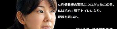 朝日女性記者「憲法が公布され女性参政権につながったこの日、私は初めて男子トイレに入り便器を磨いた」