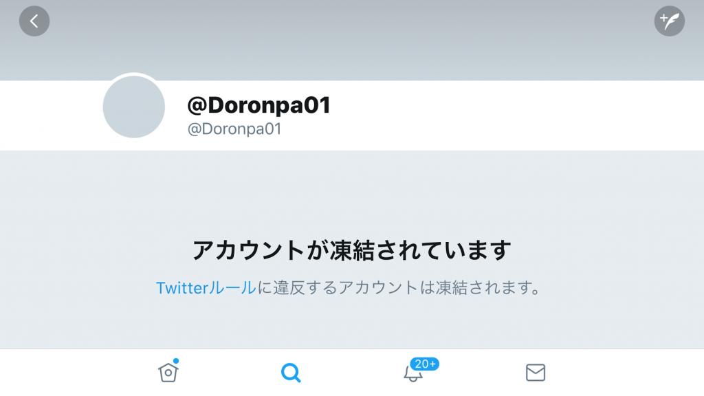 茂木健一郎が桜井誠を擁護「ツイッター凍結に違和感」にパヨチンが総攻撃