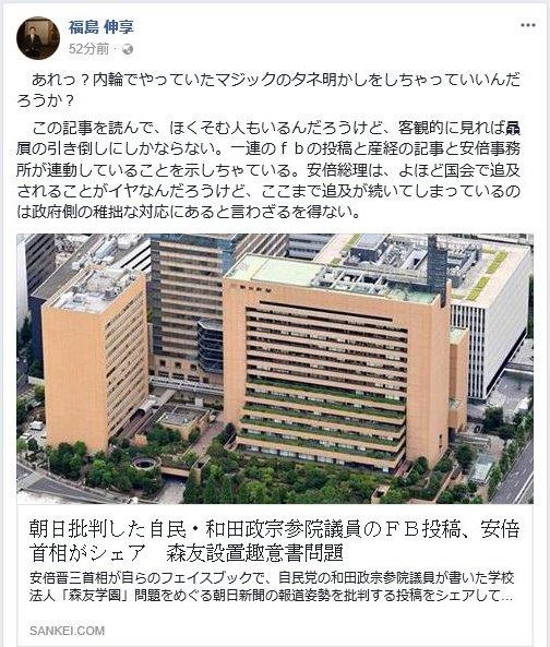 福島前議員「和田議員と産経と安倍事務所は連動」安倍晋三記念小学院デマの責任を陰謀論で人のせいにする