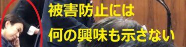 山尾志桜里の態度が最悪!法務委員会でデートレイプドラッグ被害防止対策質疑中に一切資料を見ず居眠りも