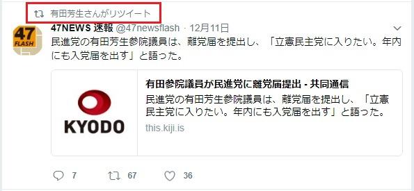 有田芳生の離党理由「テレビに出たかった」?ツイッターに「報じてくれた!」と各社報道を嬉々として紹介