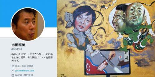 吉田照美「ツイッター社の不正だ!閲覧数が減ってる!」←何が不正なのかは不明だがラジオで話すらしい