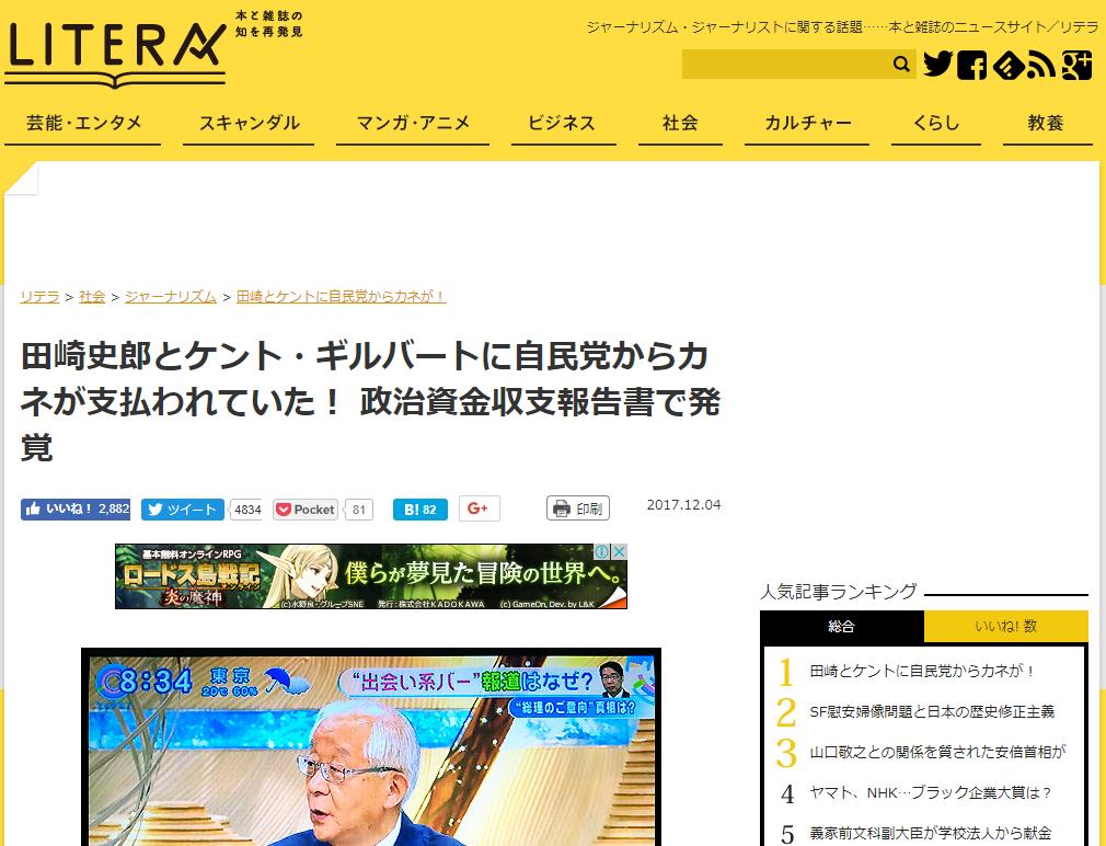 リテラ「田崎史郎とケント・ギルバートに自民党からカネが支払われた! 」←民進党は津田大介に払ってる