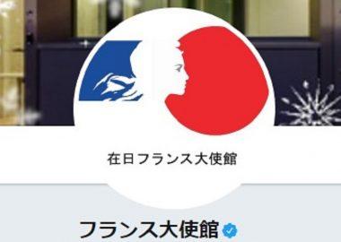 フランス大使館ツイッターが炎上!一家4人殺害犯の死刑執行に「非人道的」と大使名義で抗議のツイート