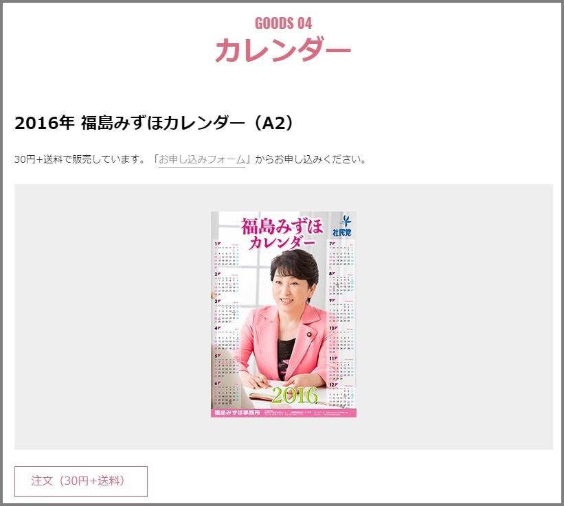 祝!福島みずほカレンダー発売!値段はたったの30円!メルカリで転売すれば儲かりそうだ!1