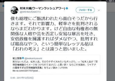 ウーマン村本が松本人志を批判する左翼に苦言「安倍政権擁護はダメなやつ、批判すれば最高なやつ、違う」