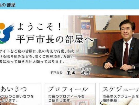 長崎県平戸市長「市長室で朝日新聞の購読を辞めた、誤報を垂れ流すから」←賞賛の嵐でフォロワー激増中