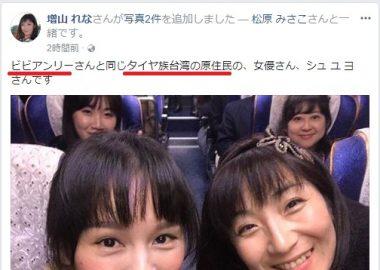 増山麗奈「ビビアン・リーと同じ台湾原住民の女優さんと写真撮ったで」←節子、それ、ビビアン・スーや
