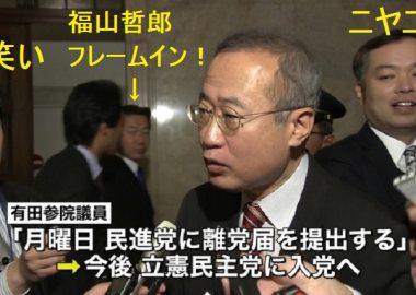 民進・有田芳生議員が離党!ネットの声「どこに行ってもワルは、ワル」上杉隆「オプエド既報!ドヤッ!」
