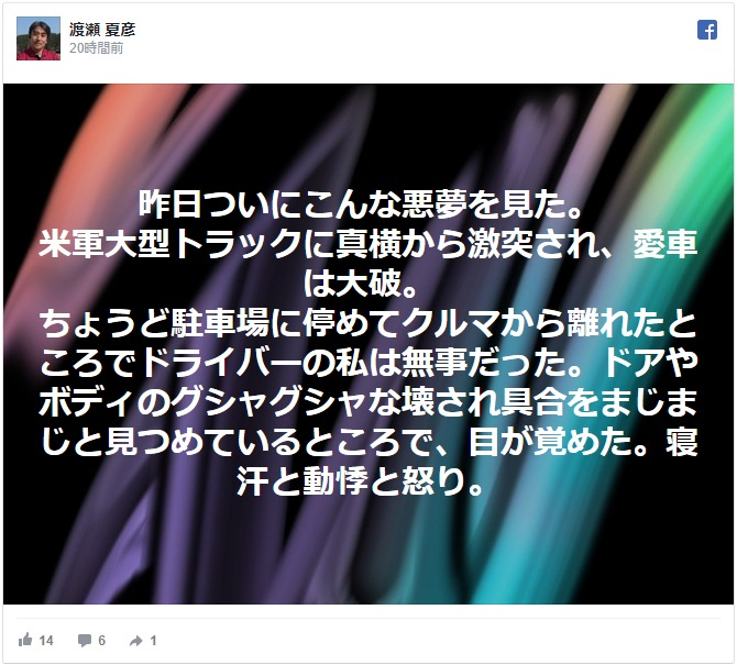 沖縄左翼「昨日、悪い夢を見た!寝汗が出た!米軍基地のせいだ!」夢の中での米軍トラック事故に猛抗議!
