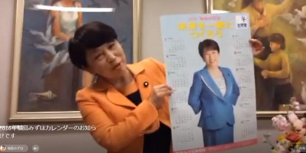 祝!福島みずほカレンダー発売!値段はたったの30円!メルカリで転売すれば儲かりそうだ!
