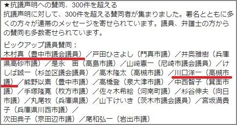 辻元清美の元秘書が日本赤軍支援口座開設で逮捕された容疑者の釈放と不起訴を求める運動に賛同署名