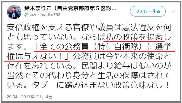 自由党・鈴木まりこ「全ての公務員(特に自衛隊)に選挙権は与えない!」基本的人権を無視した無知蒙昧
