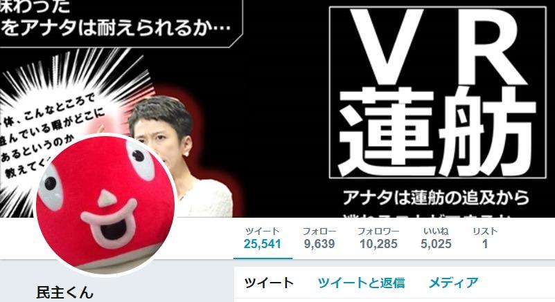 民主くんのツイッターが停止して半年、高須院長と大西議員の裁判言及と藤末議員(中の人?)離党が原因?