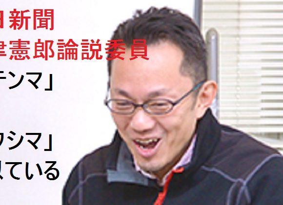 朝日新聞「フテンマとフクシマは似ている」谷津憲郎論説委員がカタカナ括りで差別のネタつくり