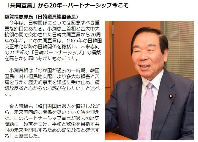 福島瑞穂「私は韓国ドラマを見て朝鮮王朝史を知った」小池晃「日本は朝鮮を侵略した、選挙権を与えよう」額賀福四郎