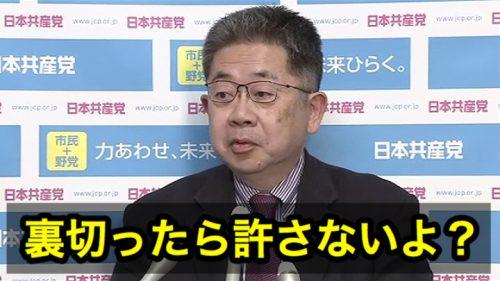 日本共産党「裏切ったら許さない民進党籍議員リスト」を大公開!小池晃「統一会派は裏切りということに」