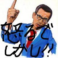 田中正道の正論「ド左翼は自己主張で相手の人権考えない」「もっと素晴らしい憲法を作ろうと尽力しない」