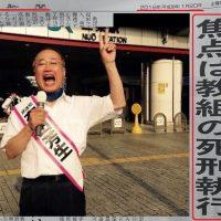 有田芳生議員と茨木新聞が日教組に死刑宣告!「焦点は教組の死刑執行」過激な見出しに読者が震える!