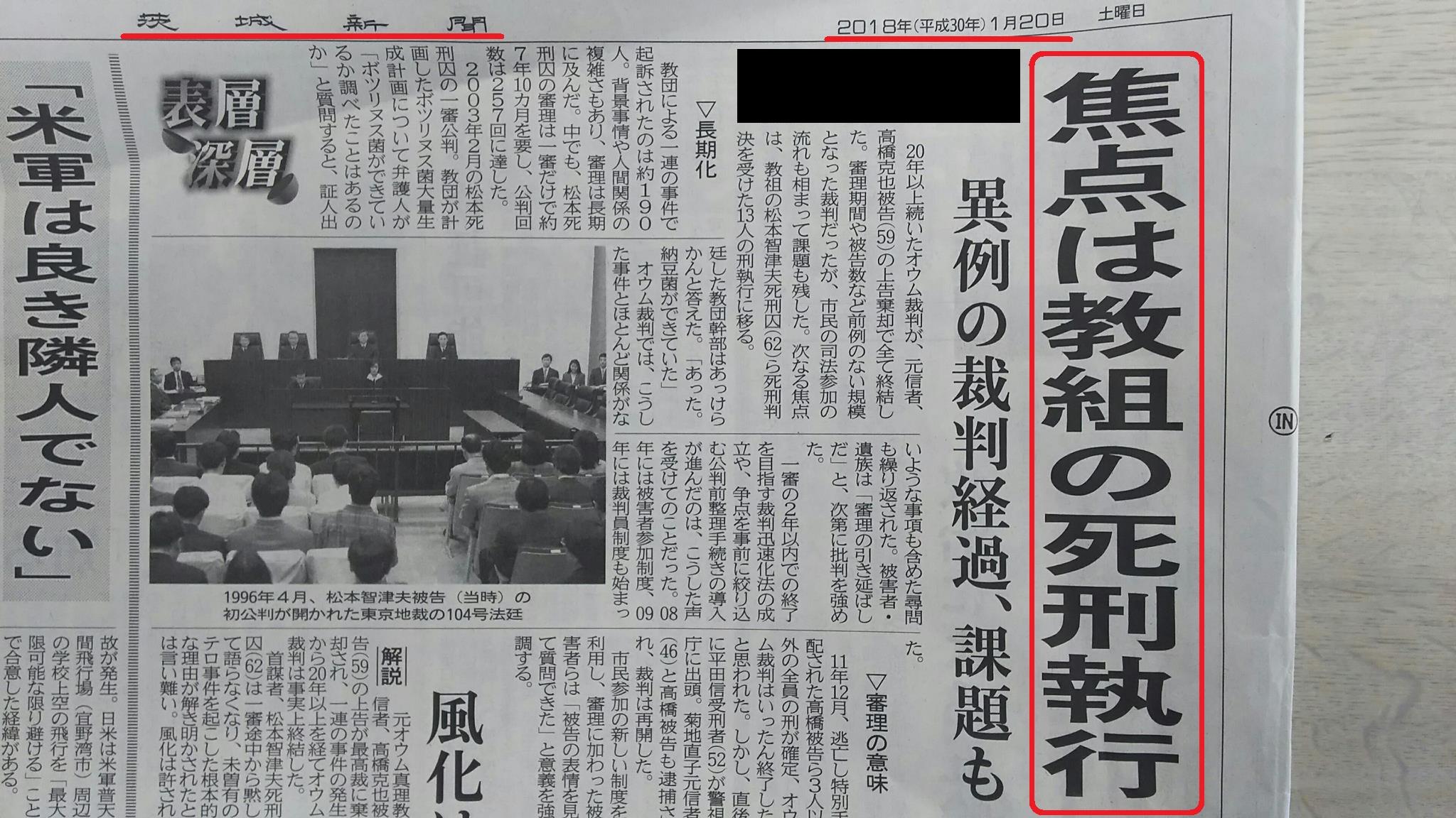 日教組に迫る危機「焦点は教組の死刑執行」茨木新聞が過激な見出し掲載!元民進議員「産経新聞ならやる」