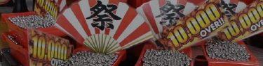 朝日新聞「長く遊べればそれでええんや」パチンコ夜通し営業を情緒たっぷりに報じる!1円パチンコも紹介