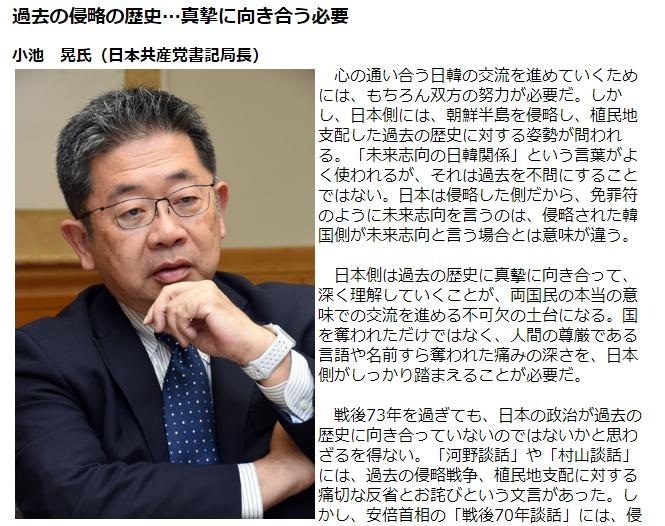 福島瑞穂「私は韓国ドラマを見て朝鮮王朝史を知った」小池晃「日本は朝鮮を侵略した、選挙権を与えよう」小池晃