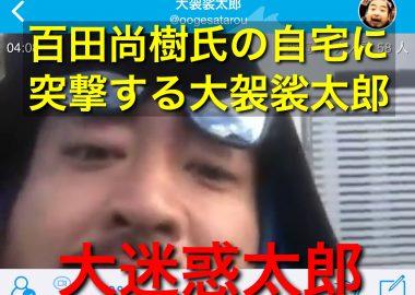大袈裟太郎が偶然を装い百田尚樹の自宅を突撃訪問する迷惑行為!本人登場に緊張して花束を置いて退散!