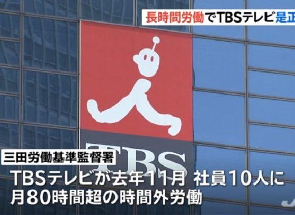 TBSがブラック労働!労基法違反で是正勧告される、報道特集の徹底取材に期待!