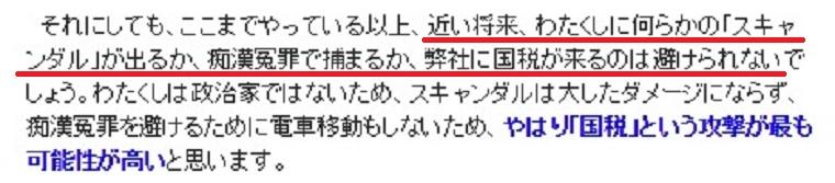 三橋貴明のDV逮捕を「ヘイトクライム」にしたい米山新潟県知事と陰謀論を語る人々