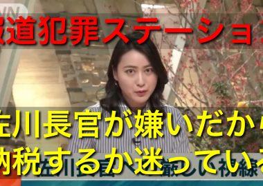 報道ステーション「国税庁のトップが佐川なのに確定申告の時期が来た!納税者の心境は複雑だ!」意味不明