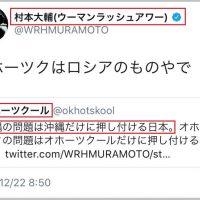 オホーツク総合振興局「沖縄の問題は沖縄だけに押し付ける日本」公式アカが投稿を削除、理由は明かさず