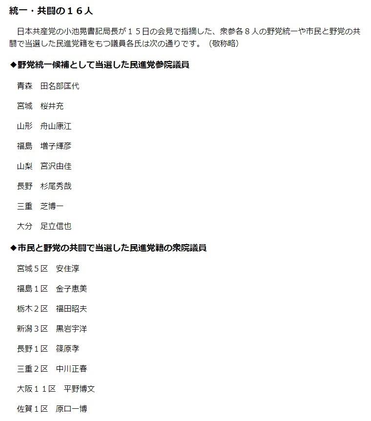 日本共産党「裏切ったら許さない民進党議員リスト」を公開!小池晃「希望合流は裏切りということになる」