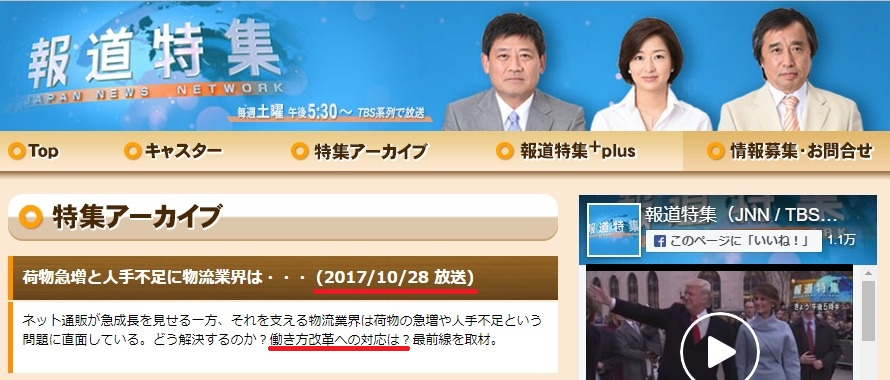 TBS報道特集「働き方改革」放送直後にブラック労働!労基法違反で是正勧告される