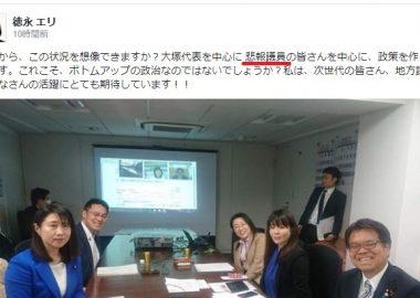 民進党・徳永エリが地方議員を「悲報議員」と呼び「報道から、この状況を想像できますか?」