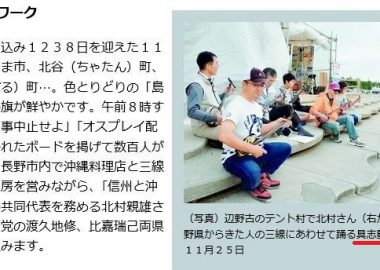 沖縄タイムス「共産党前県議が抗議中に警察官に車を接触させ逮捕」を「のろのろ運転手を逮捕」と報道する
