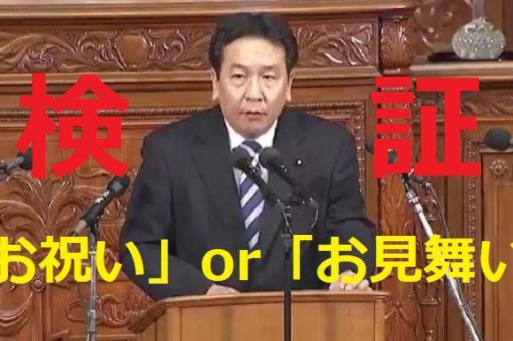 枝野幸男代表が活舌の悪さを謝罪、白根山噴火被害に「心からお祝い」発言は実際には無かったことが判明